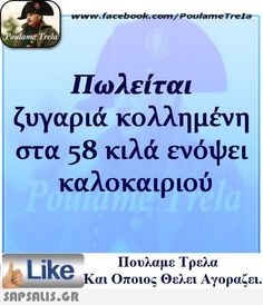 Funny Pictures With Words, Funny Images With Quotes, Funny Picture Quotes, Funny Photos, Funny Status Quotes, Funny Greek Quotes, Funny Statuses, Speak Quotes, Funny Phrases