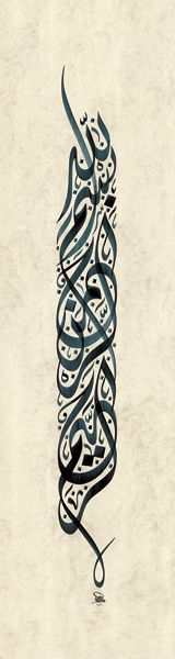 Calligraphy by Wissam Shawkat.