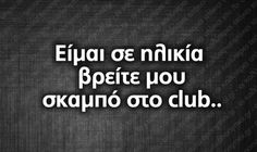 greek quotes Funny Status Quotes, Funny Greek Quotes, Funny Statuses, Words Quotes, Sayings, Greek Words, Funny Photos, Laugh Out Loud, True Stories