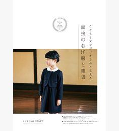 面接のお洋服と雑貨 2014 | ISETAN BOOK APARTMENTS