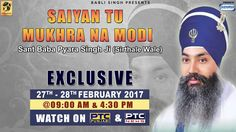 Watch Exclusive Saiyan Tu Mukhra Na Modi Of Sant Baba Pyara Singh (Sirthale Wale)  on 27th - 28th February @ 9:00am & 04:30pm 2016 only on PTC Punjabi & PTC News Facebook - https://www.facebook.com/nirmolakgurbaniofficial/ Twitter - https://twitter.com/GurbaniNirmolak Downlaod The Mobile Application For 24 x 7 free gurbani kirtan - Playstore - https://play.google.com/store/apps/details?id=com.init.nirmolak&hl=en App Store - https://itunes.apple.com/us/app/nirmolak-gurbani/id1084234941?mt=8