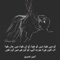 Urdu Quotes, Me Quotes, True Feelings Quotes, Sufi Poetry, S Diary, Romantic Poetry, Deep Words, Spirituality, Jokes