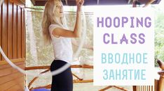 Dara Muscat Blog. First Hooping Lesson.