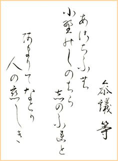 """Japanese poem by Minamoto no Hitoshi from Ogura 100 poems (early 13th century) 浅茅生の 小野の篠原 しのぶれど あまりてなどか 人の恋しき """"Bamboo growing / Among the tangled reeds / Like my hidden love / But it is too much to bear / That I still love her so. """" (calligraphy by yopiko)"""