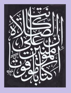 İnnes salâte kânet alel-mü'minîne kitâben mevkûtâ (NİSÂ, 103) (إِنَّ الصَّلاَةَ كَانَتْ عَلَى الْمُؤْمِنِينَ كِتَابًا مَوْقُوتًا / من سورة النساء، ۱۰۳) (Muhakkak ki namaz, müminlere vakitleri belirli bir farzdır.)  hattat: huzayr portsa'îdî, celî sülüs
