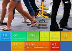 #CWord #JWord 走zou3: walk; go; run; leave [はしる hashiru; そう sou: run/race]