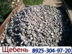 Купить Щебень: гранитный, гравийный и известковый. http://nachastroika.ru/macadam.html