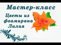 Цветы из фоамирана. Делаем лилию. Самое подробное видео! - YouTube