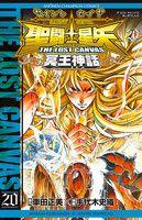 聖闘士星矢 THE LOST CANVAS 冥王神話 20巻の画像1