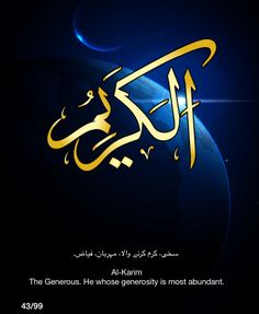Al-Karim.   The Generous.  He whose generosity is most abundant.