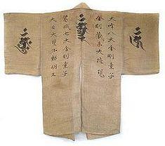 Wonderful Rare Antique Japanese Pilgrim's Coat