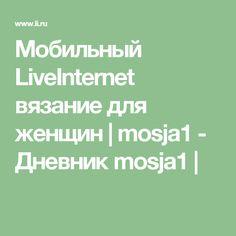 Мобильный LiveInternet вязание для женщин | mosja1 - Дневник mosja1 |