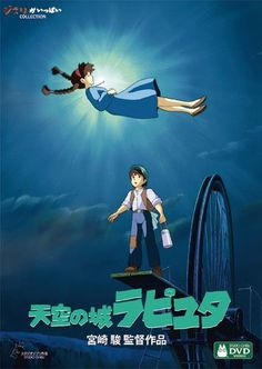 Flooby Nooby: The Art of Studio Ghibli - Part 2 Hayao Miyazaki, Studio Ghibli Films, Watch Castle, Incredible Film, Grave Of The Fireflies, Film D, Castle In The Sky, Cinema Posters, Wall Posters