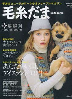 giftjap.info - Интернет-магазин | Japanese book and magazine handicrafts - Keito Dama № 155 2012