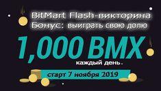 Криптовалютная биржа BitMart основана группой криптовалютных энтузиастов и зарегистрирована на Каймановых островах, при этом имеет официальную лицензию на осуществление финансовых операций и офисы по всему миру.  #BitMart #BMX #биржа #викторина #криптовалюта Tech Companies, Company Logo, Logos, A Logo