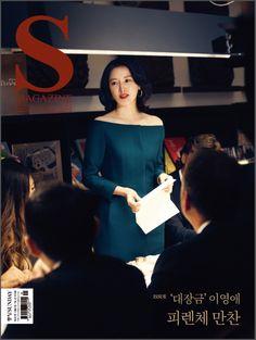 Gucci Cover - S Magazine Korea, October 2013