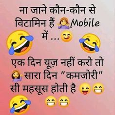 Funny Friendship Quotes, Funny Quotes In Hindi, Funny Attitude Quotes, Good Thoughts Quotes, Jokes Quotes, Karma Quotes, Status Quotes, Reality Quotes, Quotable Quotes