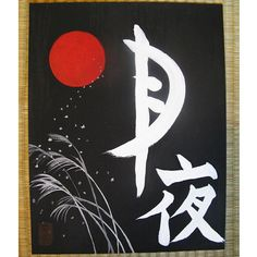 Japanese Calligraphy Kanji Art by kyomisho 月夜 means moon Night in Chinese