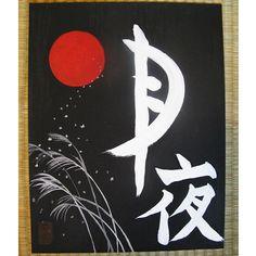 Japanese Calligraphy Kanji Art Moonlit Night by kyomisho