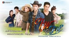 Aum plays the eldest son and heir of a wealthy family. His stepmother and her own son conspire to take over the estate. Thai Drama, Thailand, Movie Posters, Movies, Films, Film Poster, Cinema, Movie, Film
