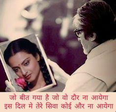 Hindi Words, Hindi Shayari Love, Romantic Shayari, Love Quotes In Hindi, Galib Shayari, Rekha Actress, Attitude Quotes For Boys, Bollywood Quotes, Love Connection