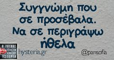New Quotes, Wisdom Quotes, Funny Quotes, Greek Quotes, Jokes, Humor, Sayings, Life Coaching, Statues