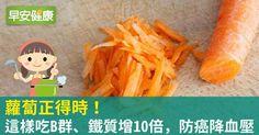 【早安健康/張維庭編譯】在台灣以及日本家常料理中,時常可看到蹤影的蘿蔔乾絲,不僅好吃又方便料理,其實營養價值還比白蘿蔔高!濃縮了營養精華的蘿蔔乾絲,維生素B群增...
