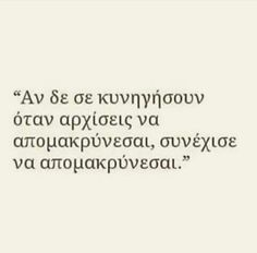 Greek quotes Smart Quotes, Best Quotes, Cool Words, Wise Words, Relationship Quotes, Life Quotes, Quotes Quotes, Funny Greek Quotes, Saving Quotes