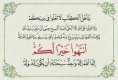 Quran Verses, Allah, The Creator, Arabic Calligraphy, Arabic Calligraphy Art