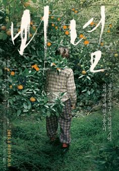 Jeju Prayer - Im Heung-soon Film Poster Design, Poster Layout, Graphic Design Posters, Graphic Design Inspiration, Book Design, Cover Design, Layout Design, Jeju, Cool Posters