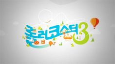 RollerCoaster3 - Title Package(Title/Bridge)  - December.2012~January.2013 - Broadcasting(tvN) - Tool : Adobe AfterEffect, Illustrator, Photoshop - Manager : TY.Hwang - Team Leader : JH.KIM