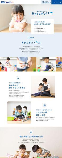 選べる、おもちゃギフト おもちゃボックス #LP #レスポンシブ #固定ヘッダ #青系 #教育 http://takaratomymall.jp/shop/pages/gift.aspx