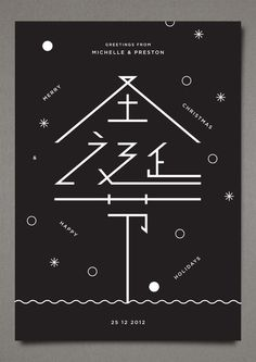 designeverywhere:    Greetings Everyone! Merry Christmas!Poster done in collaboration with Michelle Yong.