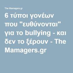 """6 τύποι γονέων που """"ευθύνονται"""" για το bullying - και δεν το ξέρουν - The Mamagers.gr Bullying, Parenting, Teaching, Education, Children, Tips, Baby, Young Children, Boys"""
