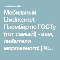 Мобильный LiveInternet Пломбир по ГОСТу (тот самый!) - вам, любители мороженого!   Nik2003 - Дневник Nik2003  