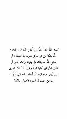 Poet Quotes, Quran Quotes, Wisdom Quotes, True Quotes, Words Quotes, Muslim Quotes, Religious Quotes, Islamic Quotes, Quotes For Book Lovers