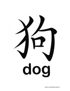 Chinese character for dog