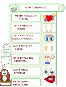 ...Το Νηπιαγωγείο μ' αρέσει πιο πολύ.: Οι κανόνες της τάξης μας, με μία διαφορετική προσέγγιση. Άκου το σώμα σου. Συνδυαστική δραστηριότητα Body Preschool, Preschool Education, Kindergarten Activities, Beginning Of School, First Day Of School, Behavior Board, Welcome To School, Class Rules, Educational Crafts
