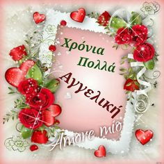 Happy Name Day, Happy Names, Christmas Wreaths, Happy Birthday, Holiday Decor, Good Morning, Christmas Swags, Happy Brithday, Happy B Day