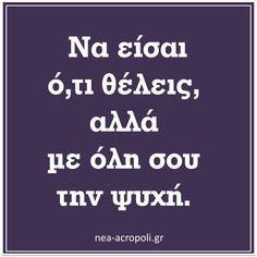 New Quotes, Wisdom Quotes, Meditation Quotes, Quote Life, Greek Quotes, Clever, Lyrics, Humor, Sayings