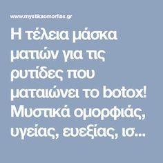 Η τέλεια μάσκα ματιών για τις ρυτίδες που ματαιώνει το botox! Μυστικά oμορφιάς, υγείας, ευεξίας, ισορροπίας, αρμονίας, Βότανα, μυστικά βότανα, www.mystikavotana.gr, Αιθέρια Έλαια, Λάδια ομορφιάς, σέρουμ σαλιγκαριού, λάδι στρουθοκαμήλου, ελιξίριο σαλιγκαριού, πως θα φτιάξεις τις μεγαλύτερες βλεφαρίδες, συνταγές : www.mystikaomorfias.gr, GoWebShop Platform Beauty Recipe, Beauty Hacks, Hair Beauty, Eyes, Health, Face, Makeup, Make Up, Beauty Tricks