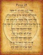 Psalm 23 in Hebrew Poster (V.1)
