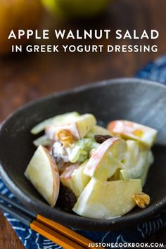Cool and refreshing apple salad with crunchy bits of walnut and sweet raisin in a tart and tasty Greek yogurt dressing. Apple Walnut Salad, Apple Salad, Easy Japanese Recipes, Asian Recipes, Ethnic Recipes, Healthy Food List, Healthy Side Dishes, Healthy Foods, Mabon
