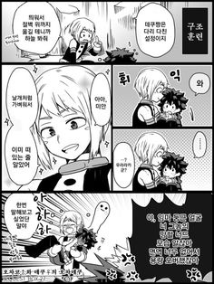 Read from the story bnha doujinshi, ảnh by with reads. deku, funny, all×deku. My Hero Academia Shouto, Hero Academia Characters, Anime Films, Anime Characters, Superhero Academy, Fantasy Art Men, Anime Qoutes, Syaoran, Mini Comic