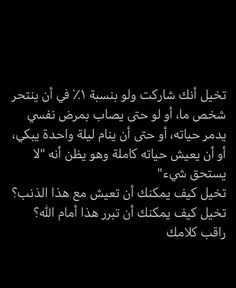 Bad Quotes, Funny Study Quotes, Real Life Quotes, Words Quotes, Beautiful Arabic Words, Arabic Love Quotes, Weather Quotes, Iphone Wallpaper Quotes Love, Love Smile Quotes