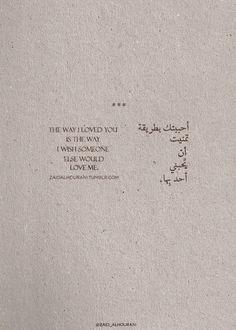 Dar Ibn Khaldoun for Translation based in Amman Jordan. Arabic English Quotes, Islamic Love Quotes, Islamic Inspirational Quotes, Proverbs Quotes, Quran Quotes, Soul Quotes, Words Quotes, Arabic Quotes With Translation, Arabic Tattoo Quotes