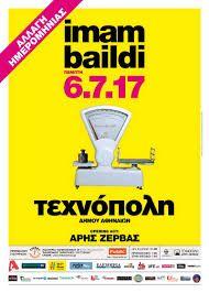 Ραντεβού την Πέμπτη 6 του μήνα στην Τεχνόπολη Δήμου Αθηναίων! #imambaildi