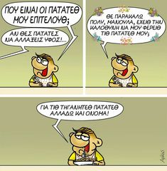 Funny Greek Quotes, Biologist, Funny Cartoons, Jokes, Lol, Humor, Comics, Minions, Funny Stuff