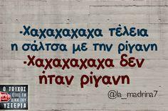 χαχαχαχαχαχα τέλεια σάλτσα με τη ρίγανη χαχαχαχαχ δεν ήταν ρίγανη Funny Greek Quotes, Funny Quotes, Funny Memes, Jokes, Favorite Quotes, Best Quotes, Try Not To Laugh, More Than Words, True Words