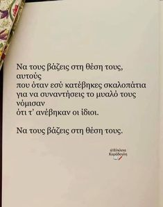 Greek Quotes, Common Sense, Wise Words, Meant To Be, Word Of Wisdom, Famous Quotes